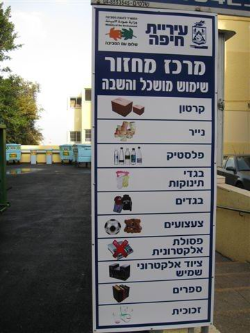 recycling in israel photo