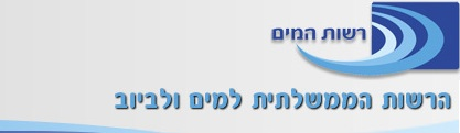 israel water commission logo hebrew
