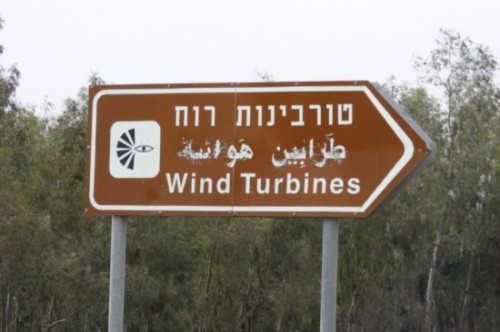 wind farm Israel sign