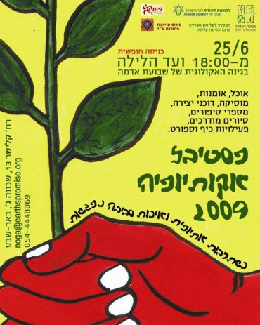 """Eco-Thiopia Festival at """"Earth's Promise"""" in Israel Helps New Immigrants Plant Sustainable Roots"""