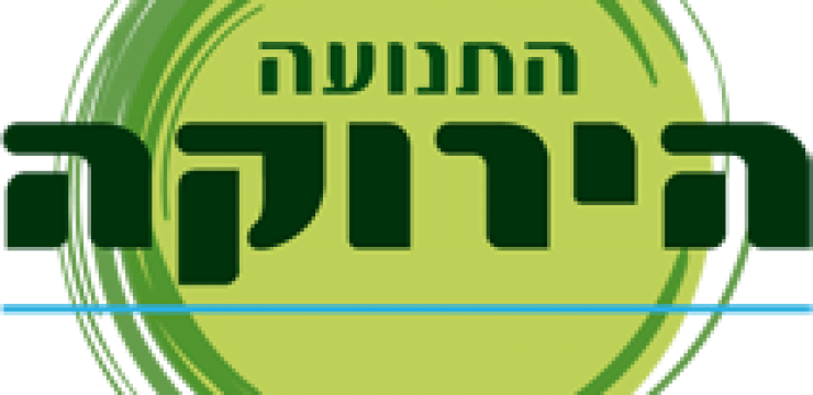 green-movement-logo.png