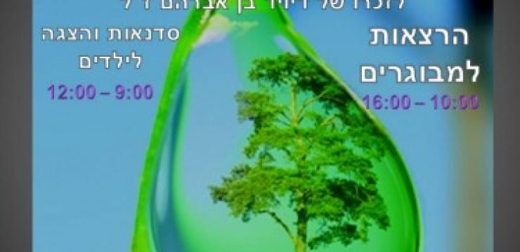 green-succah-conference-israel-375x500.jpg