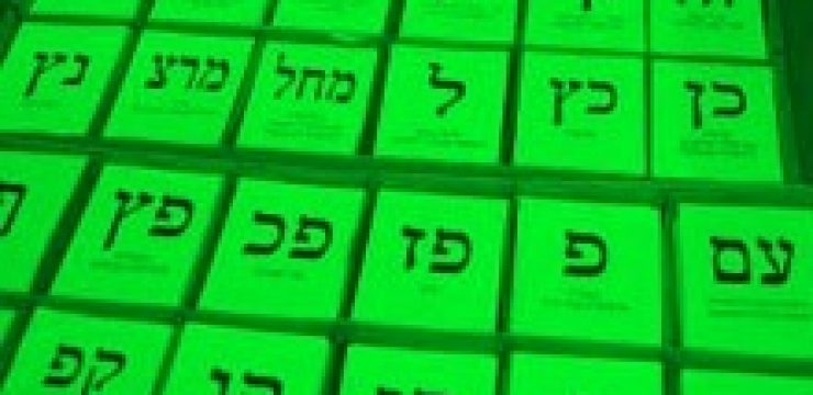 israel-election-slips.jpg