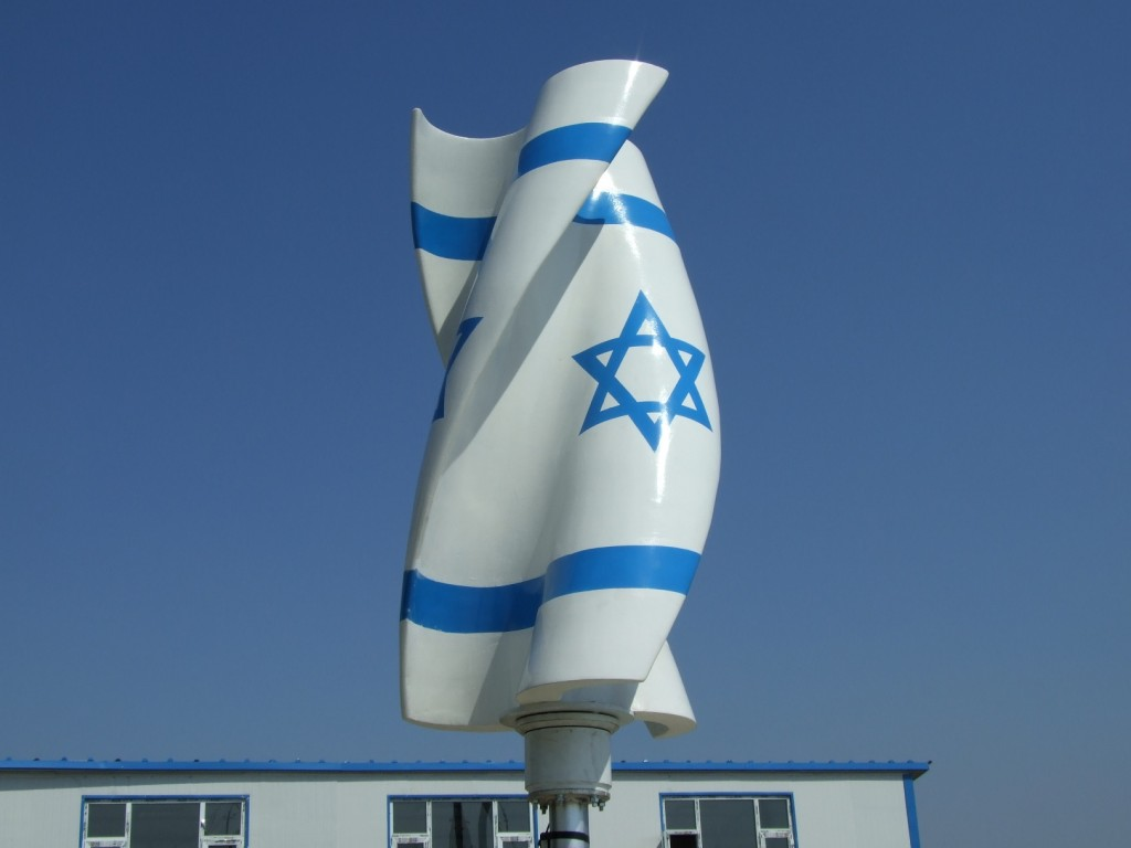 israel wind energy turbine wind