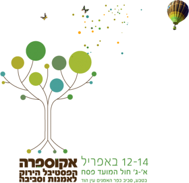 Yoko Ono Greens the Passover Atmosphere at the Ecosphere Festival in Israel