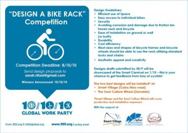 Egyptian Bike Rack Design Competition Part of 350.org's Global Climate Change Work Party