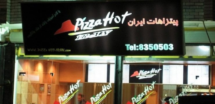 pizza-hot-iran.jpg