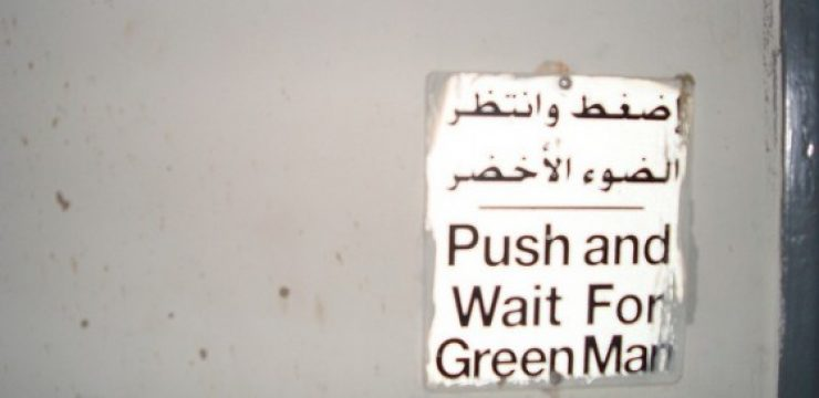 green-man-sign-arabic.jpg
