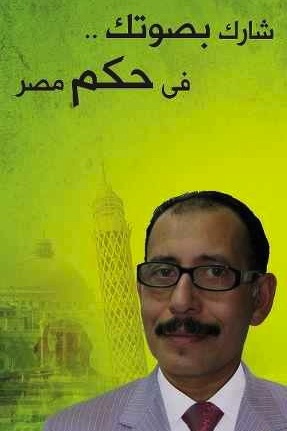 Hisham Zayed egypt green party