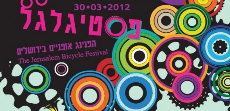 jerusalem-bicycle-festival.jpg