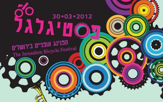 """jerusalem bicycle festival"""