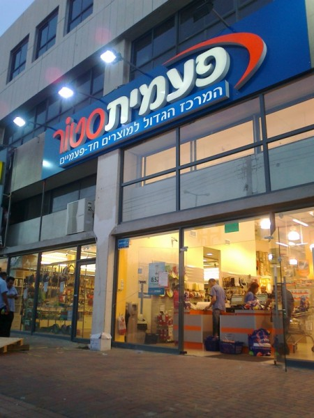 plastic dishes store Israel