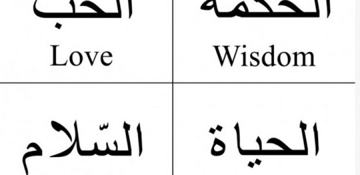 arabic-to-english-wisdom-love-life-peace.jpg