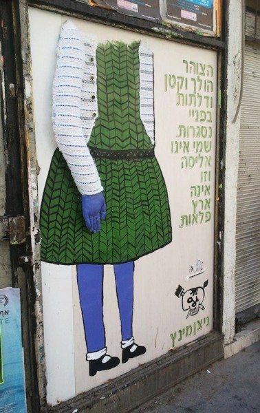 Nitzan Mintz eco art poetry Israel, poem mural eco art, recycle, upcycle, reuse