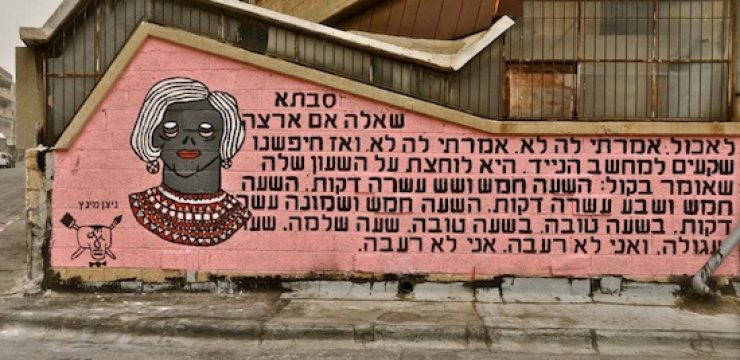 israel-poem-mural-eco-art.jpg