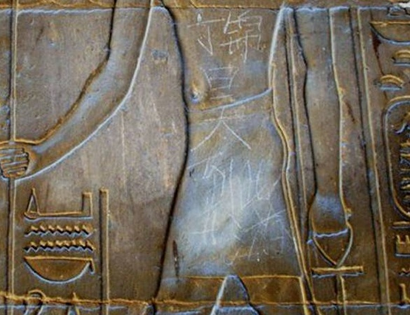 3500 year-old Egyptian Relief Vandalized by Chinese Youth, Restored