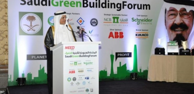 Saudi-Green-Building-Forum.jpg