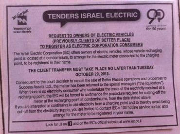 Israeli Electric Car Drivers Pay the Piper Today?
