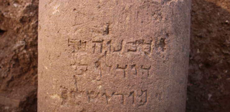 jerusalem-ancient-writing.png